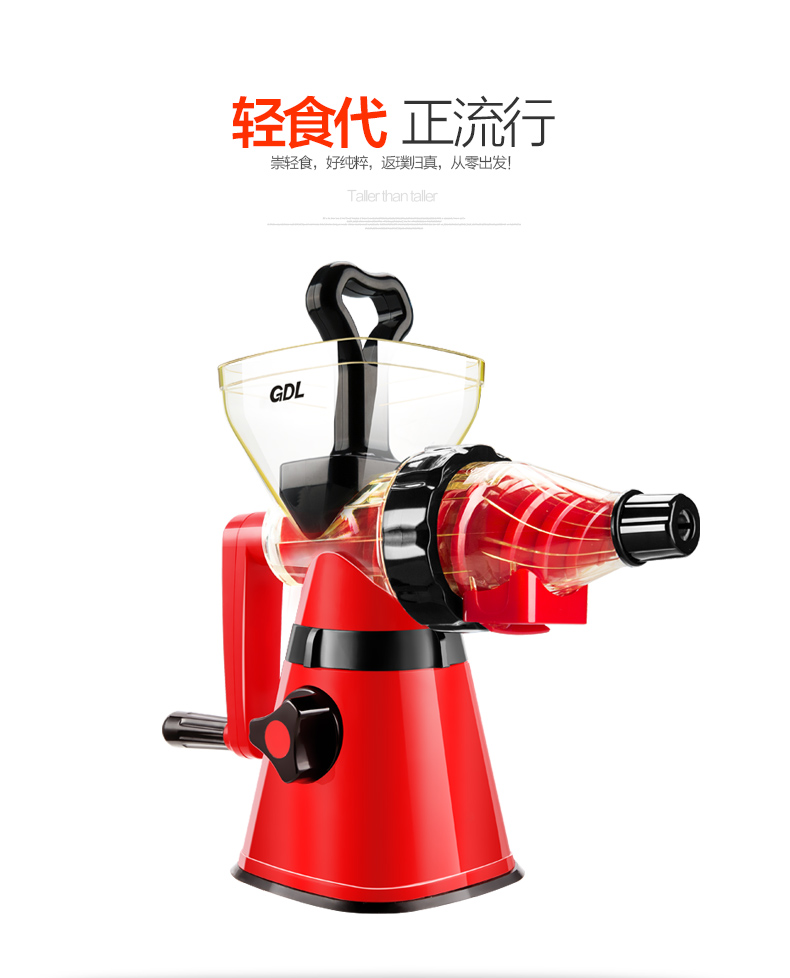 PS-326H:Manual Juicer - ?????????????????-?? - golden-light - ????????Sense of Happiness ???????